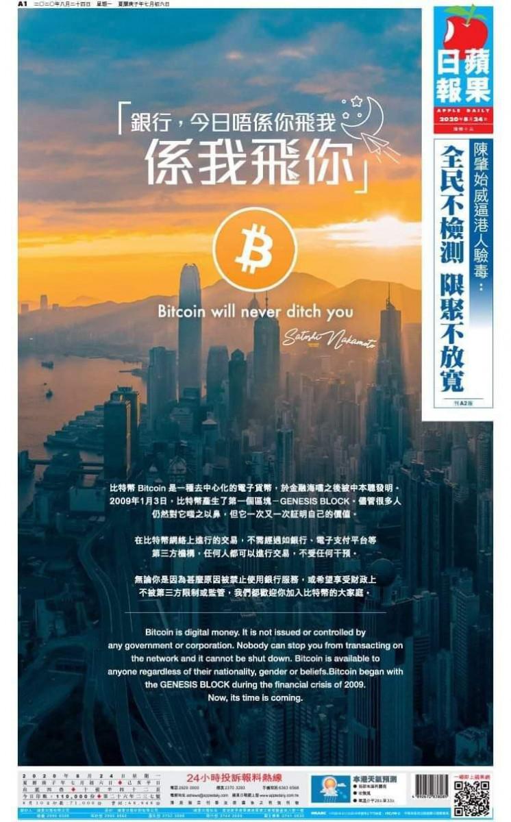 Anuncio de Bitcoin en Hong Kong La publicación diaria de Apple promueve Bitcoin como más allá del control del gobierno